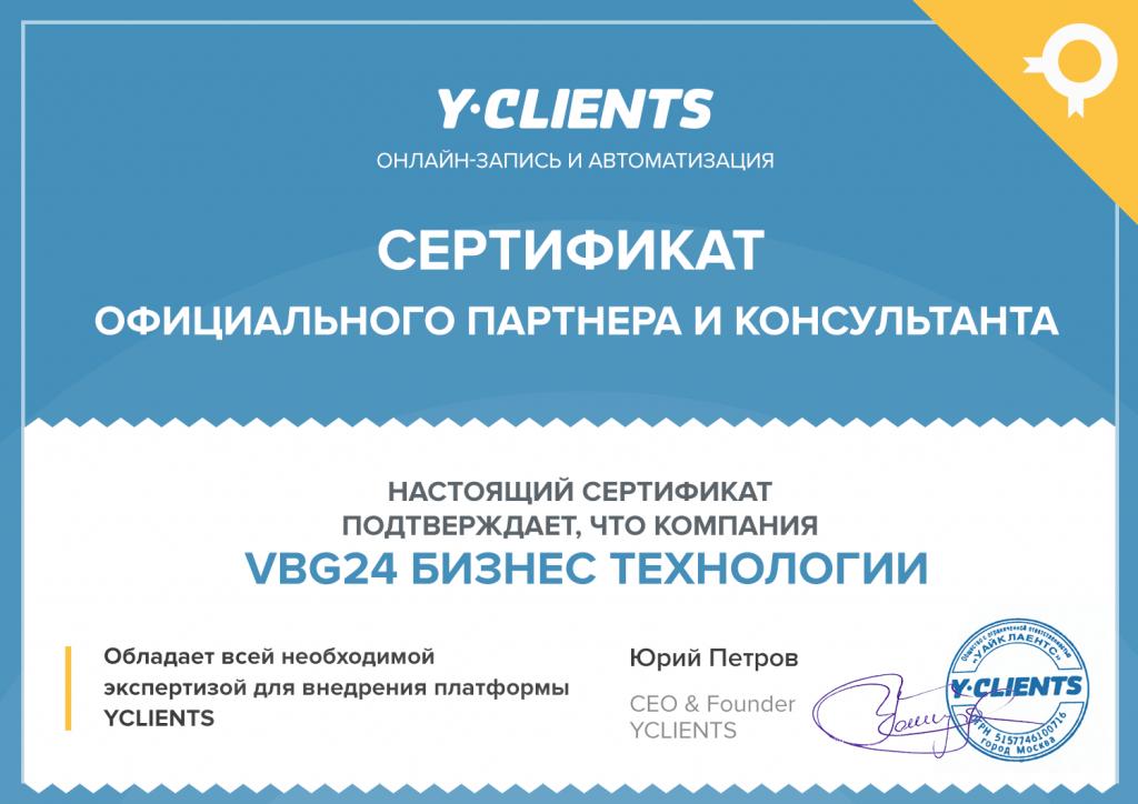Внедрение Y-Clients